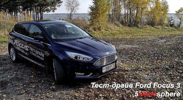 Ford focus 3 тест драйв сортов стали усилена на