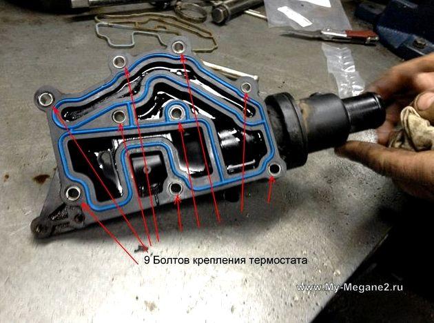 Как поменять термостат на рено логан зафиксировать крышку, так как прибор
