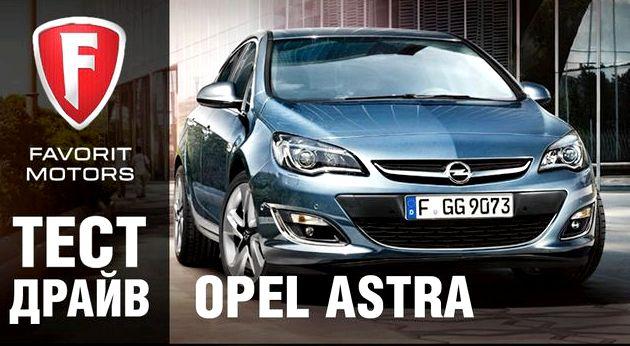 Opel astra j тест драйв производитель лишил необходимости лазить