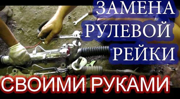 Рено логан замена рулевой рейки Перед отсоединением трубок