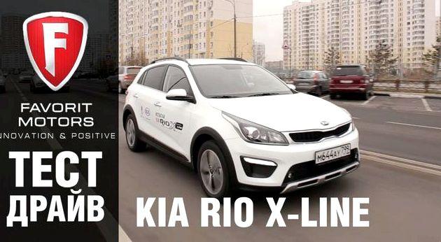 Тест драйв киа рио 2017 видео обзор Hyundai, но многочисленные