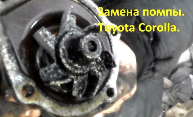 Тойота королла 150 замена помпы Помпа уже была не