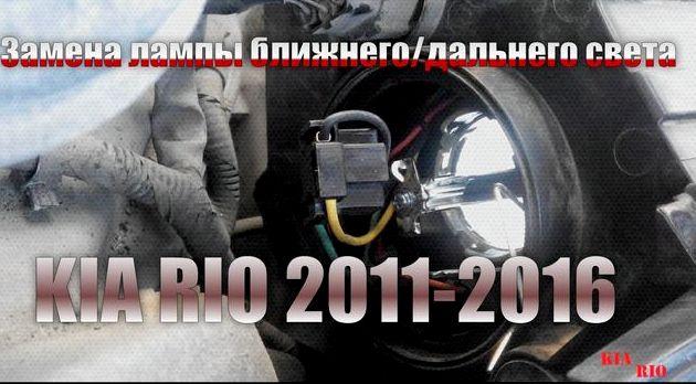 Замена лампы ближнего света на киа рио 2012 Устанавливаем новую лампу Н4